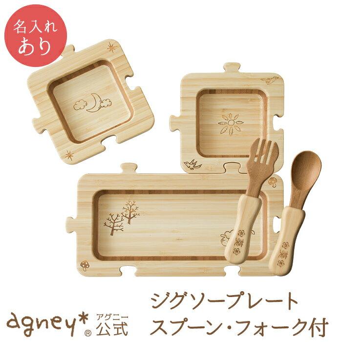 agney(アグニー)『ジグソープレート(AG-024JTN)』