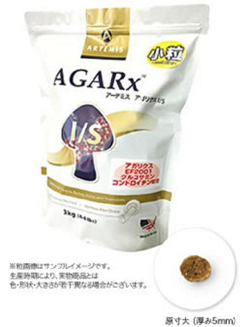 アーテミス アガリクス I/S【小粒】 1kg