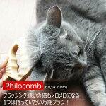 猫ブラシピロコームE1