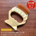 猫 ブラシ ピロコーム E3 長毛種 キャットブラシ Philocom...