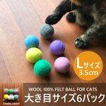 猫のおもちゃフェルトボールLサイズ