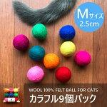 猫のおもちゃフェルトボール