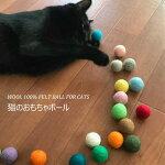 猫のおもちゃフェルトボール単品