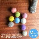 猫 おもちゃ ボール 9カラーパック スモーキーパステル 猫用 フェルトボール 猫じゃらし 一人遊び ひとりで遊べる 猫のおもちゃ ねずみ 猫用品 猫グッズ 猫雑貨 ペット・ペットグッズ おすすめ ねこ 猫 ネコ neko グッズ ニャンクスストア