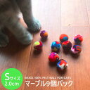 猫 おもちゃ ボール マーブル 9パック 猫用 フェルトボール 猫じゃらし 一人遊び ひとりで遊べる 猫のおもちゃ ねずみ 猫用品 猫グッズ 猫雑貨 ペット・ペットグッズ おすすめ ねこ 猫 ネコ neko グッズ ニャンクスストア