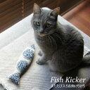 猫 おもちゃ 魚 けりぐるみ いろいろ柄 またたび入り お魚 けりけり 蹴りぐるみ キッカー ぬいぐるみ 抱き枕 枕 猫用品 猫グッズ ペット・ペットグッズ おすすめ 人気 おしゃれ ねこ 猫 ネコ neko 雑貨 グッズ
