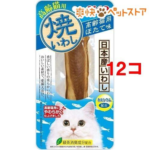 焼いわし 高齢猫用ほたて味(1本*12コセット)[爽快ペットストア]