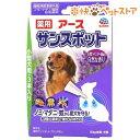 薬用 アース サンスポット ラベンダー 小型犬用(3本入)【サンスポット】[爽快ペットストア]