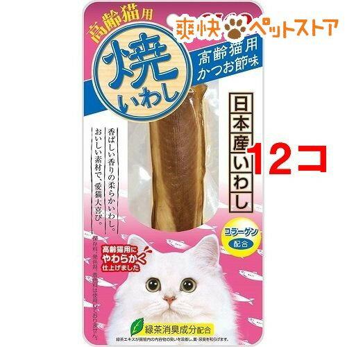 焼いわし 高齢猫用かつお節味(1本*12コセット)[爽快ペットストア]