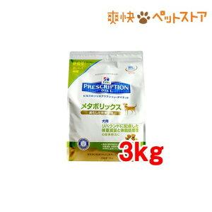 ヒルズ プリスクリプション・ダイエット 犬用 メタボリックス ドライ(3kg)【ヒルズ プリスクリプション・ダイエット】[特別療法食]【送料無料】