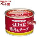 デビフ 鶏肉&チーズ(150g*12コセット)【デビフ(d.b.f)】[ドッグフード][爽快ペットストア]