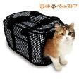 猫壱 ポータブル キャリー ブラック(1コ入)【猫壱】[爽快ペットストア]