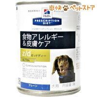 ヒルズプリスクリプション・ダイエット犬用z/dウルトラアレルゲン・フリー缶詰