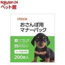 おさんぽ用 マナーパック 小・中型犬用(200枚入)[爽快ペットストア] その1