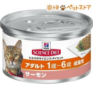 サイエンスダイエット 缶詰 アダルト サーモン 成猫用 / サイエンスダイエット / キャットフー...