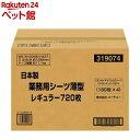 日本製 業務用シーツ薄型 レギュラー(720枚)[爽快ペットストア] その1