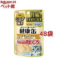 シニア猫用健康缶パウチエイジングケア