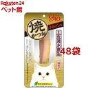 チャオちゅ〜る 総合栄養食 とりささみ 海鮮ミックス味 14g×20本入 / ちゃおちゅーる 国産 チャオチュール 猫 CIAO いなば #w-159211