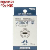 【動物用医薬品】犬猫の目薬犬チョコ目薬V
