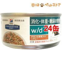プリスクリプションダイエット犬消化・体重・糖尿の管理w/dチキン&野菜シチュー