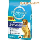 プロマネージ 成犬用 ゴールデンレトリーバー専用(4kg)