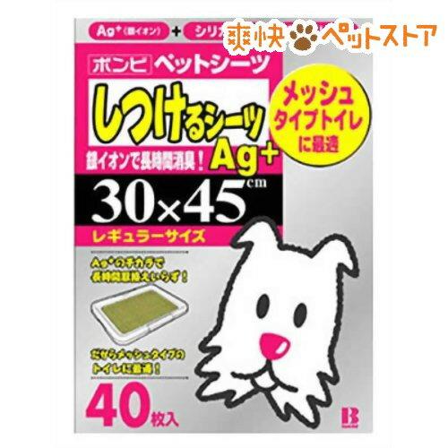 ボンビアルコン しつけるシーツ AG+(銀イオン)(40枚入)【しつけるシーツ】[爽快ペットストア]
