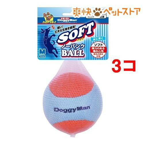 ドギーマン ソフトノーパンクボール 小型・中型犬用 M(1コ入*3コセット)【ドギーマン(Doggy Man)】[爽快ペットストア]
