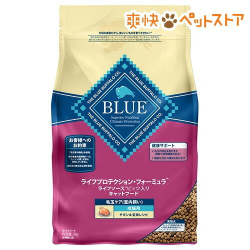 BLUE ライフP・フォーミュラ 成猫用 毛玉ケア(室内飼い) チキン&玄米レシピ(2kg)[爽快ペットストア]