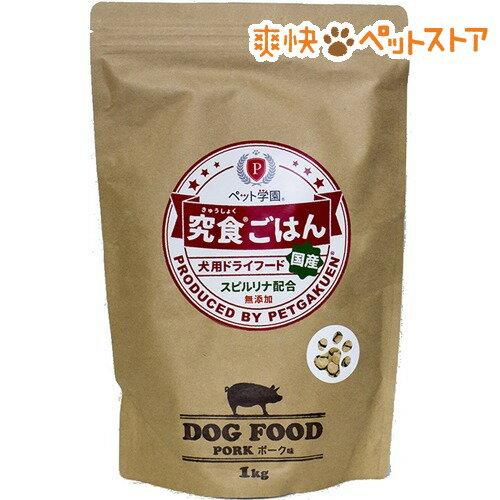 ペット学園 究食ごはん ポーク(1kg)[爽快ペットストア]