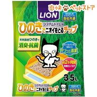猫砂ペットキレイシステムトイレ用ひのきでニオイをとるチップ
