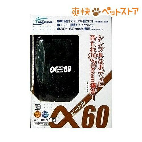 エアーポンプ αビートル-60(1コ入)[爽快ペットストア]