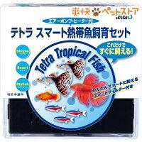 テトラスマート熱帯魚飼育セットSP-17TF