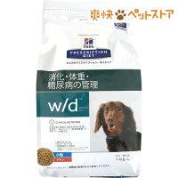 ヒルズプリスクリプション・ダイエット犬用w/d小粒