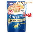 コンボ キャット 海の味わいスープ 15歳以上 まぐろとかにかまとしらす添え(40g*24コセット)【コンボ(COMBO)】[爽快ペットストア]