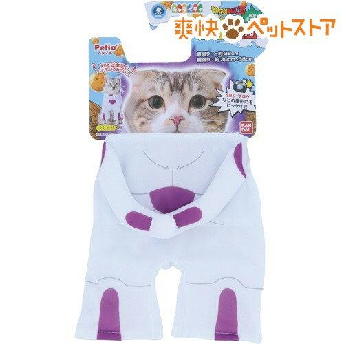 ドラゴンボール 猫用変身着ぐるみウェア フリーザ(1着)【キャラペティ】[爽快ペットストア]