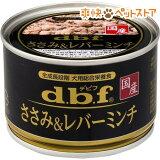 デビフ 国産 ささみ&レバーミンチ(150g)【デビフ(d.b.f)】[爽快ペットストア]