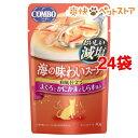 コンボ キャット 海の味わいスープ おいしい減塩 まぐろとかにかまとしらす添え(40g*24コセット)【コンボ(COMBO)】[爽快ペットストア]