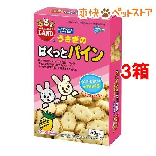 うさぎのぱくっとパイン(50g*3コセット)【ミニマルフード】[爽快ペットストア]