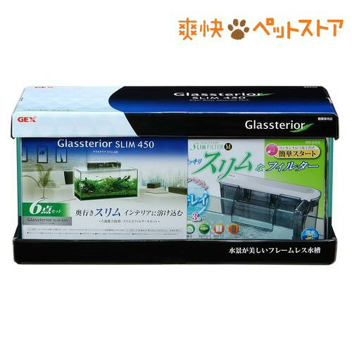 グラステリアスリム450 セット(1セット)【グラステリア】[爽快ペットストア]