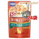 コンボ キャット 海の味わいスープ おいしい減塩 15歳以上 まぐろかにかましらす添え(40g*24コセット)【コンボ(COMBO)】[爽快ペットストア]