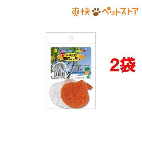 オカヤドカリの貝殻のエサ入れ(2コ入*2コセット)【SANKO(三晃商会)】[爽快ペットストア]
