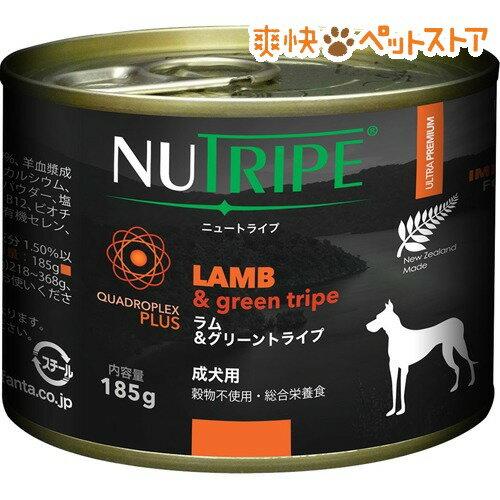 成犬用 ドッグフード ニュートライプ ピュア ラム&グリーントライプ(185g)【ニュートライプ(NUTRIPE)】[爽快ペットストア]