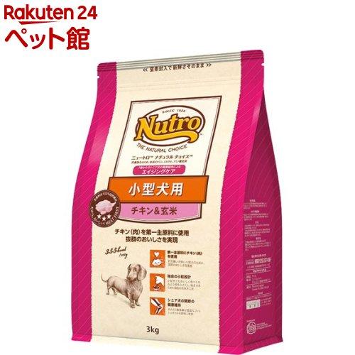 ニュートロナチュラルチョイス小型犬用エイジングケアチキン&玄米(3kg) ナチュラルチョイス(NATURALCHOICE)  ド