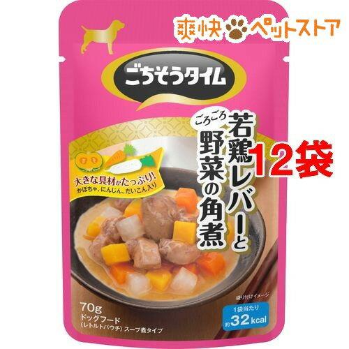 ごちそうタイム パウチ 若鶏レバーとごろごろ野菜の角煮(70g*12コセット)【ごちそうタイム】[爽快ペットストア]