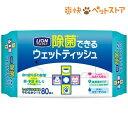 ペットキレイ 除菌できるウェットティッシュ(80枚入)【ペットキレイ】...