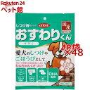 ドギーマン 和鶏やわらか軟骨サンド ササミ&野菜(120g)【和鶏やわらか軟骨サンド】
