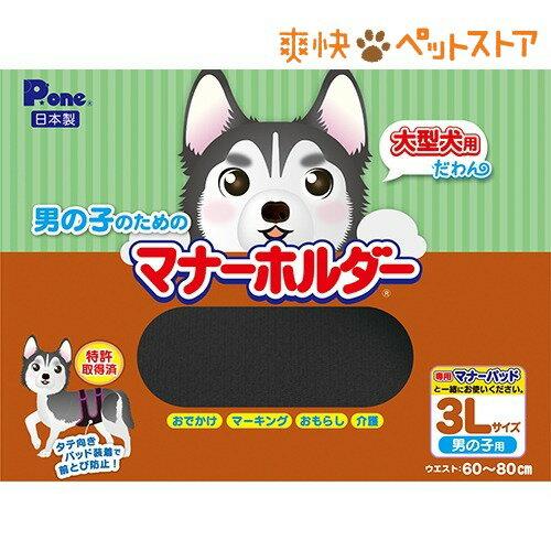 Pone 男の子のためのマナーホルダー 3Lサイズ(1コ入)【P・ワン(P・one)】[爽快ペットストア]