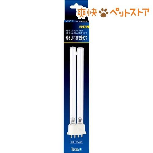 テトラ UV-13W 交換ランプ UV-13L(1コ入)【Tetra(テトラ)】[爽快ペットストア]