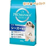 プロマネージ シーズー専用 成犬用(800g)