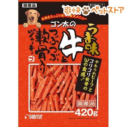 サンライズ ゴン太のうま味牛とつぶつぶ軟骨入りジャーキー(420g)【ゴン太】[爽快ペットストア]
